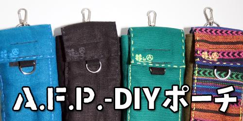 D.I.Y.ポーチ [A.F.P] 入荷!!