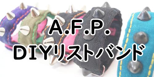 DIYリストバンド [AFP] 入荷!!