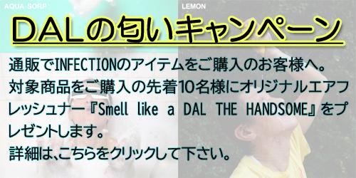 INFECTION FILM プレゼンツ 『DALの匂いキャンペーン』開始!!