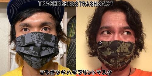 コラボツギハギプリントマスク [TRASH BREEDS TRASH x ACT] 入荷!!