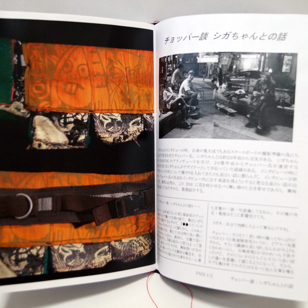 [HACKMAG]ZINE ISSUE 1 SHIGA-CHANG特集
